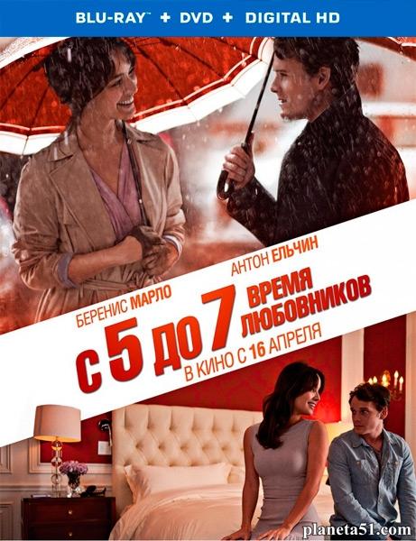 C 5 до 7. Время любовников / 5 to 7 (2014/BDRip/HDRip)