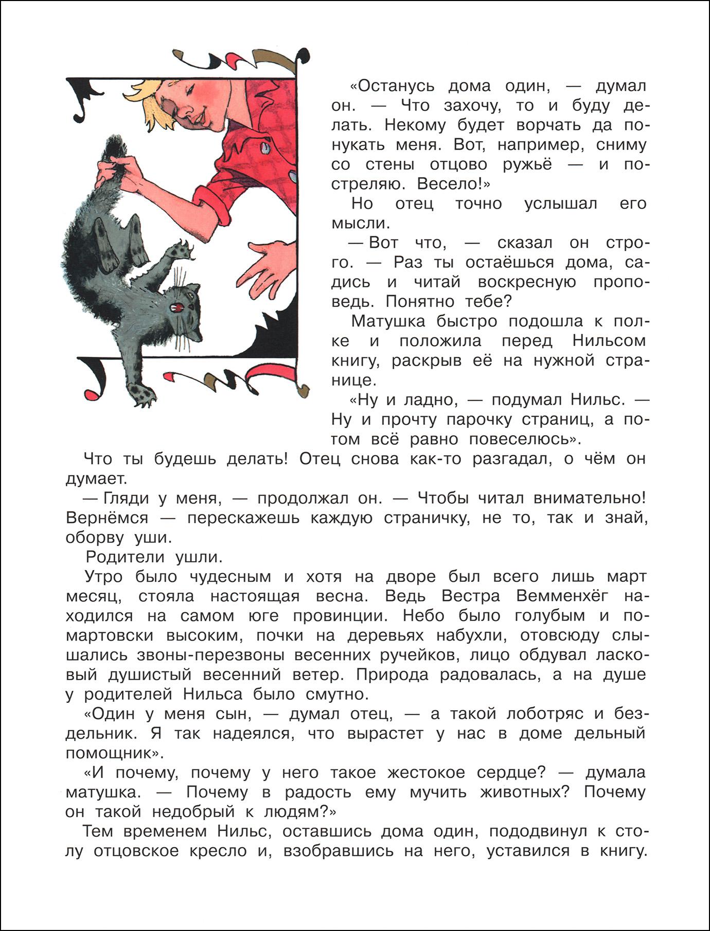 Эрик Булатов, Олег Васильев, Чудесное путешествие Нильса