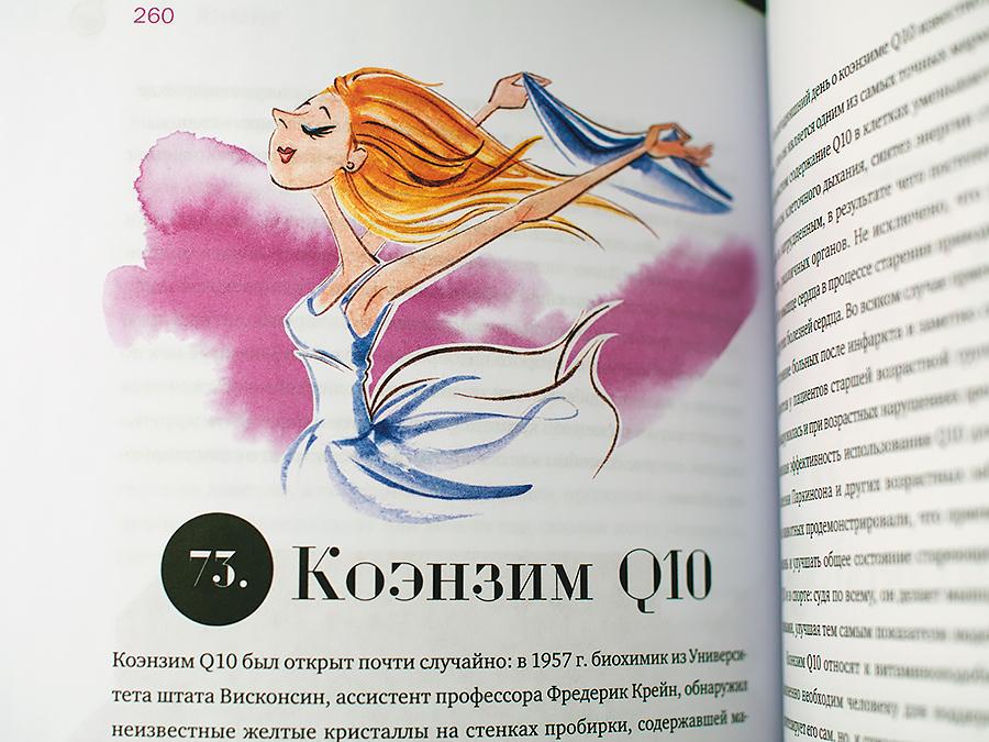 тийна-орасмяэ-медер-оксана-шатрова-наука-красоты-из-чего-на-самом-деле-состоит-косметика-отзыв8.jpg