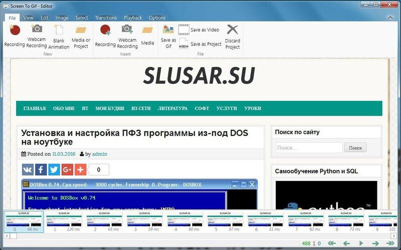 ScreenToGif - программа для записи скринкастов в gif