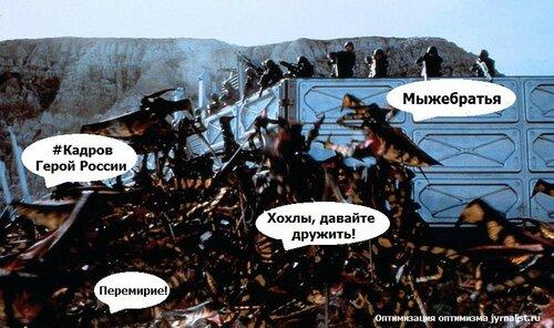 россиянско-украинская дружба оптимизмация оптимизма jyrnalist