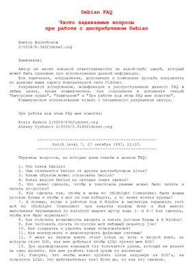 Книга Вислобоков В. FAQ для Debian Linux.[RUS]