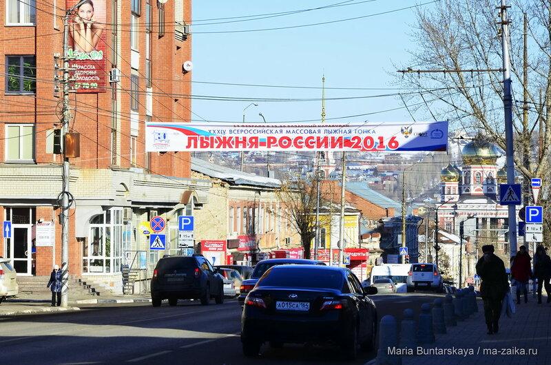 Лыжня России, Саратов, 09 февраля 2016 года