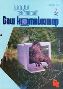 Журнал: Радиолюбитель. Ваш компьютер - Страница 2 0_1335a6_792e3260_M
