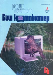Журнал: Радиолюбитель. Ваш компьютер - Страница 2 0_1335b0_3ba2d5d4_M