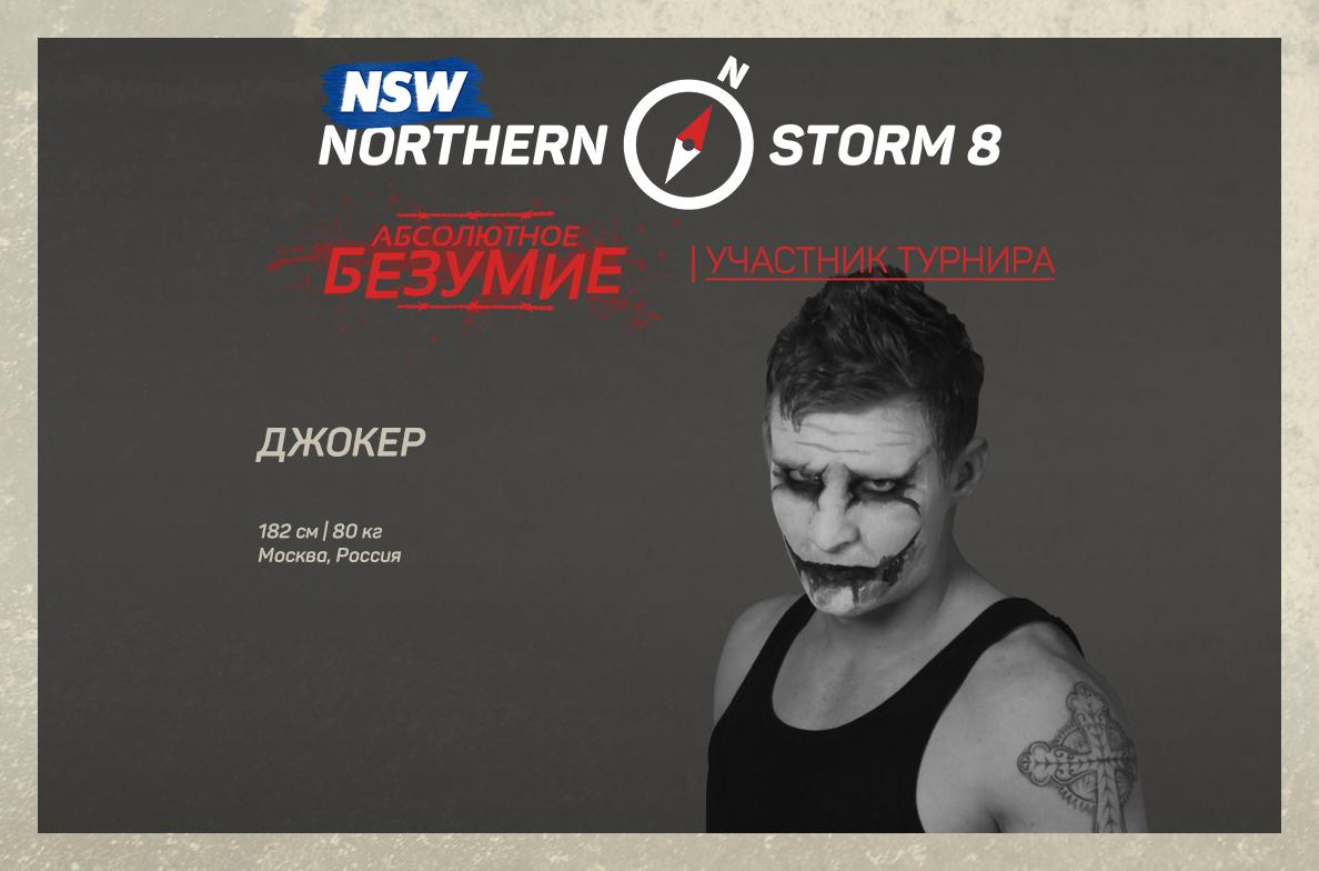 NSW Абсолютное Безумие 2016 - Джокер