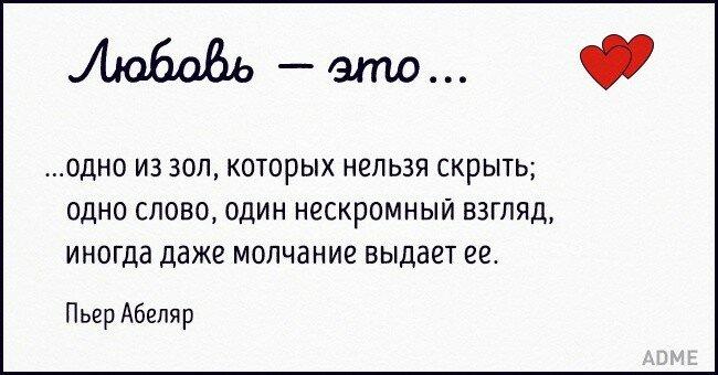 Если бы надписи на вкладышах жвачки «Love is...» сочиняли великие люди