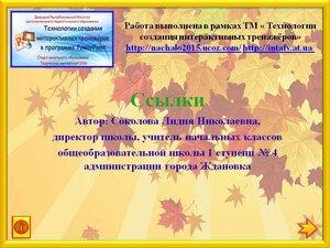 Ссылки. Соколова Л.Н..jpg