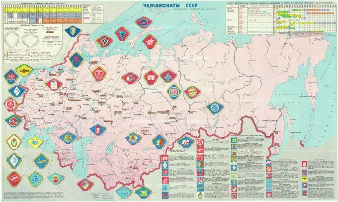 Лицевая сторона Карты Советского Хоккея