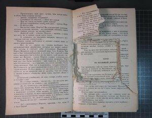 Житель Владивостока хранил наркотики в книге Александра Дюма