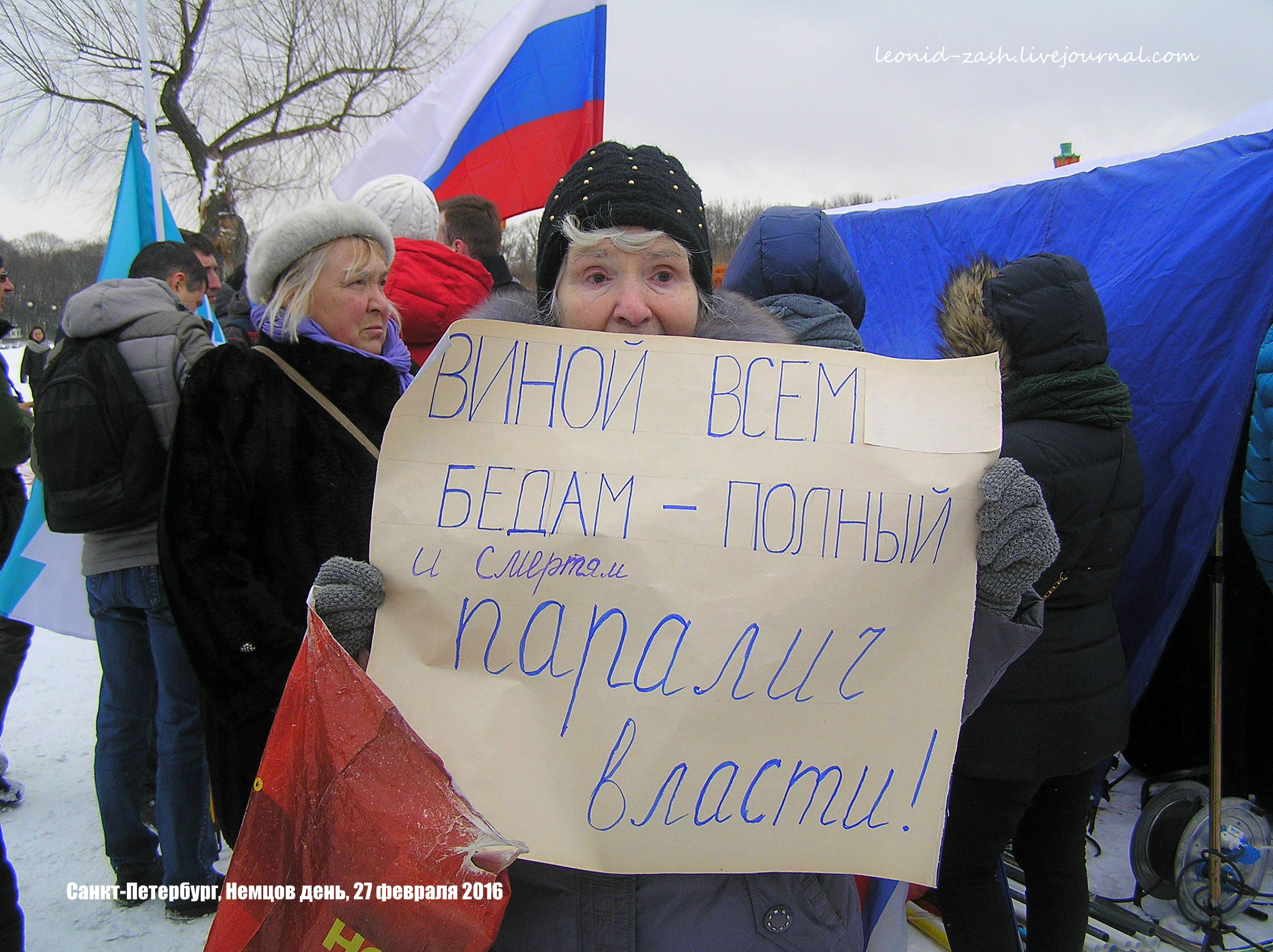 День убийства Немцова 38.JPG