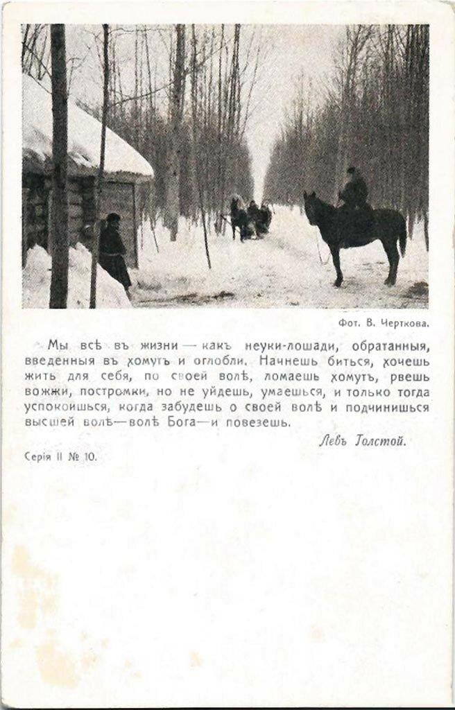 Лев Толстой. Серия II №10
