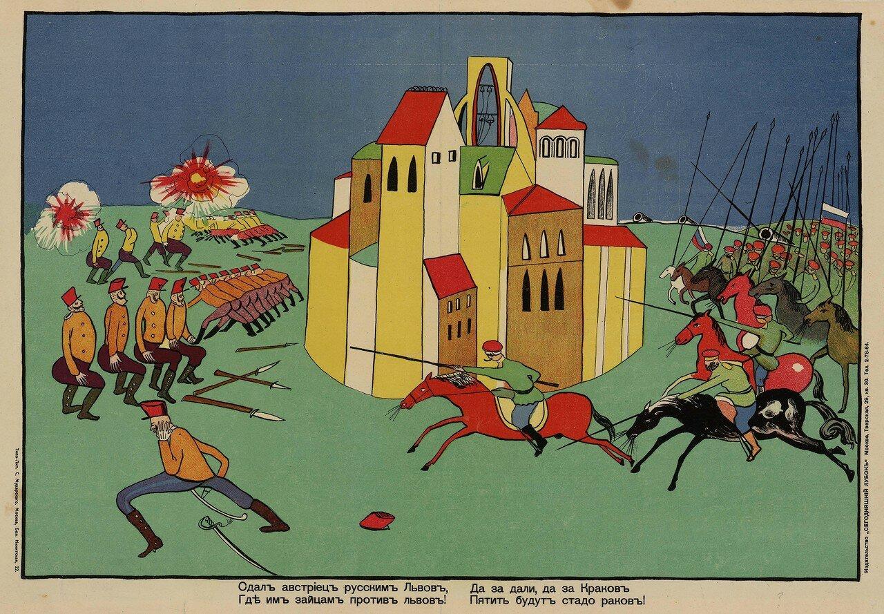 Сдал австриец русским Львов... В.В. Маяковский, А.В.Лентулов, 1914