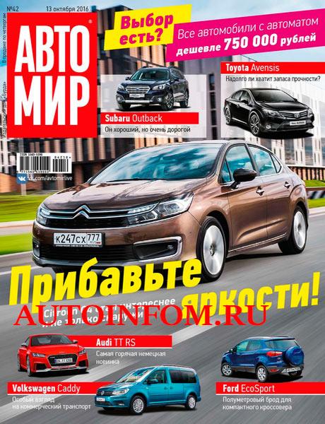Автомир №42 2016