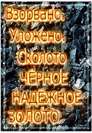 День шахтера. Черное золото
