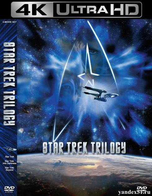 Звездный путь: Трилогия / Star Trek: Trilogy / 2009-2016 | UltraHD 4K 2160p