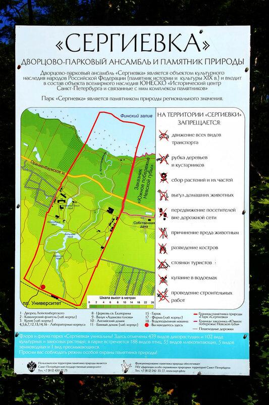 карта план схема парка Сергиевка