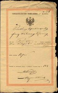 1855. Свидетельство приказчика 1-го класса. Цена 15 рублей.