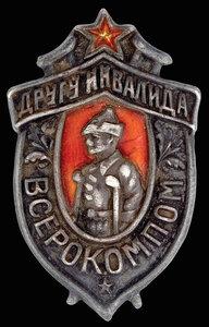 1920-е гг. Знак Всероссийского комитета помощи инвалидам войны «ВСЕРОКОМПОМ. Другу инвалида»