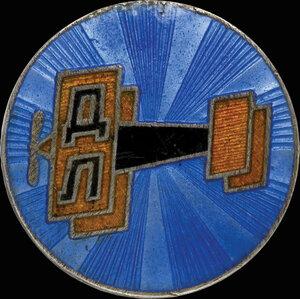1923-1924 гг. Знак-эмблема Добролета