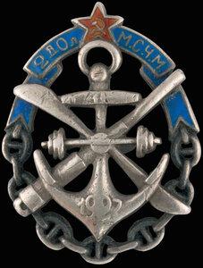 1927 г. Спортивный знак 2-й олимпиады морских сил Черного моря