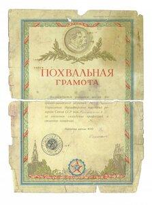 1948 г. Похвальная грамота