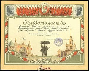1954 г. Свидетельство участника Всесоюзной с-х выставки