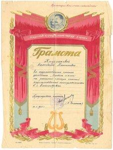 1955 г.  Грамота.