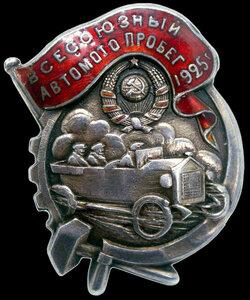 1925 Знак «Всесоюзный автомотопробег»