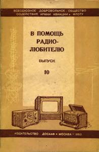 Журнал: В помощь радиолюбителю 0_1471a7_51d6083_orig