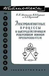 Серия: Библиотека по автоматике - Страница 4 0_1495c2_31e2b07c_orig