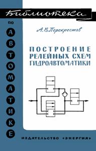 Серия: Библиотека по автоматике - Страница 6 0_14b68d_2ff7c88a_orig