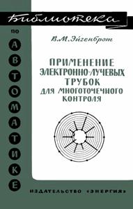 Серия: Библиотека по автоматике - Страница 6 0_14b7e5_695a8fcb_orig