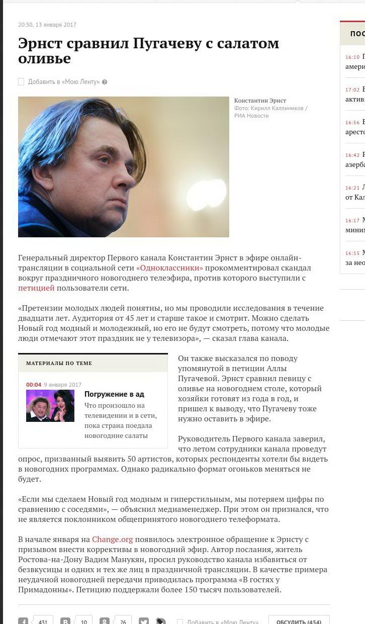 Эрнст сравнил Пугачеву с салатом оливье
