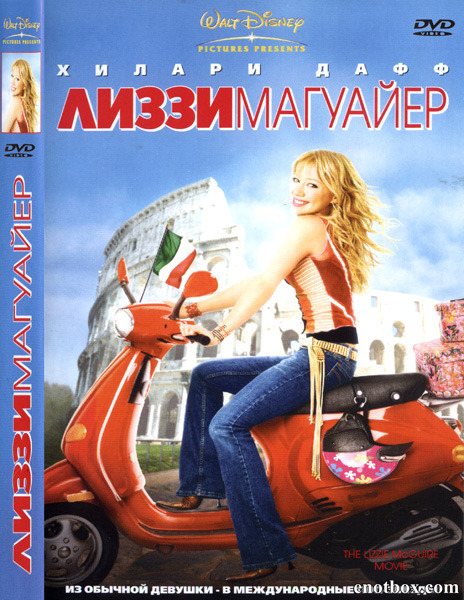 Лиззи Магуайр / The Lizzie McGuire Movie (2003/WEB-DL/WEB-DLRip)
