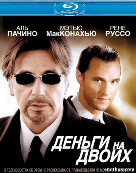 Деньги на двоих / Two for the Money (2005/BDRip/HDRip)