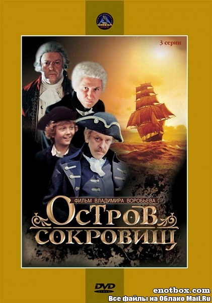 Остров сокровищ (1982/DVDRip) + AVC