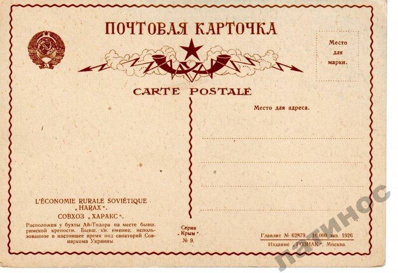 Совхоз Харакс, 1925 г. Оборотка.jpg