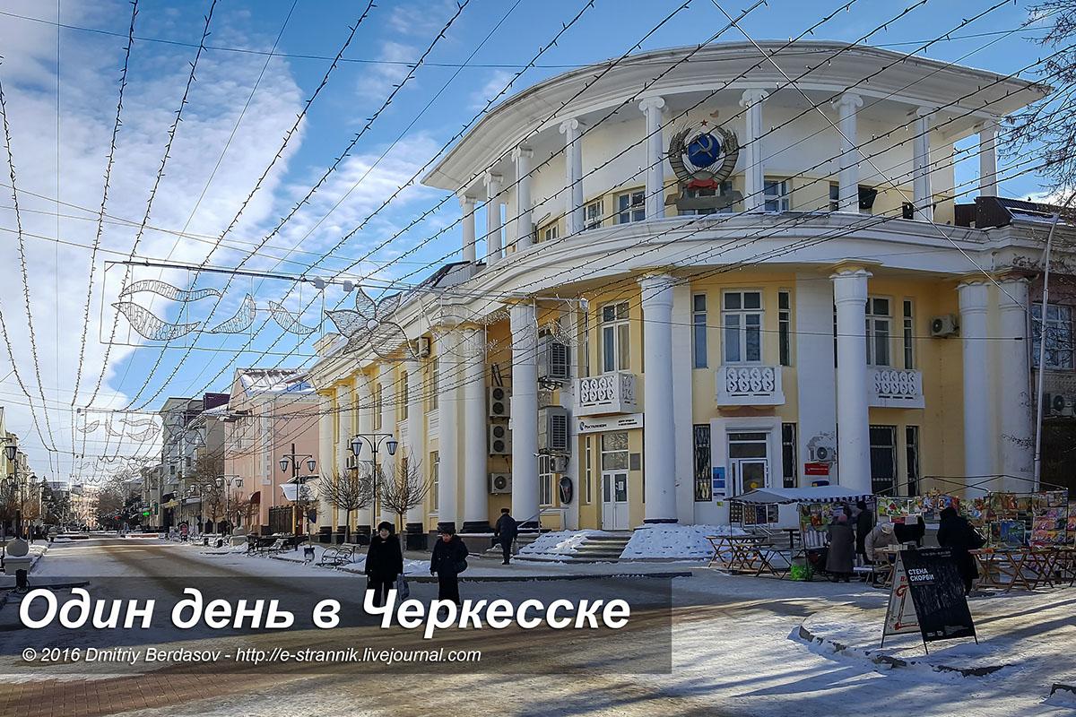 Один день в Черкесске