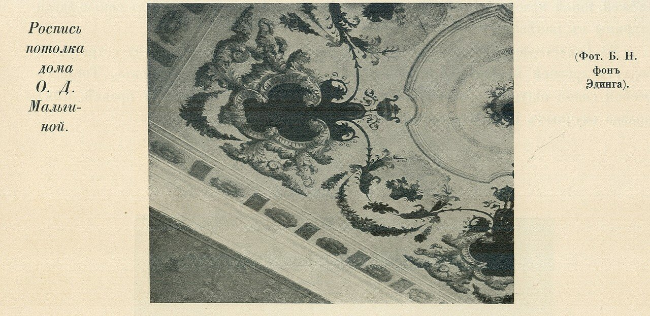 Роспись потолка дома О.Д. Мальгиной