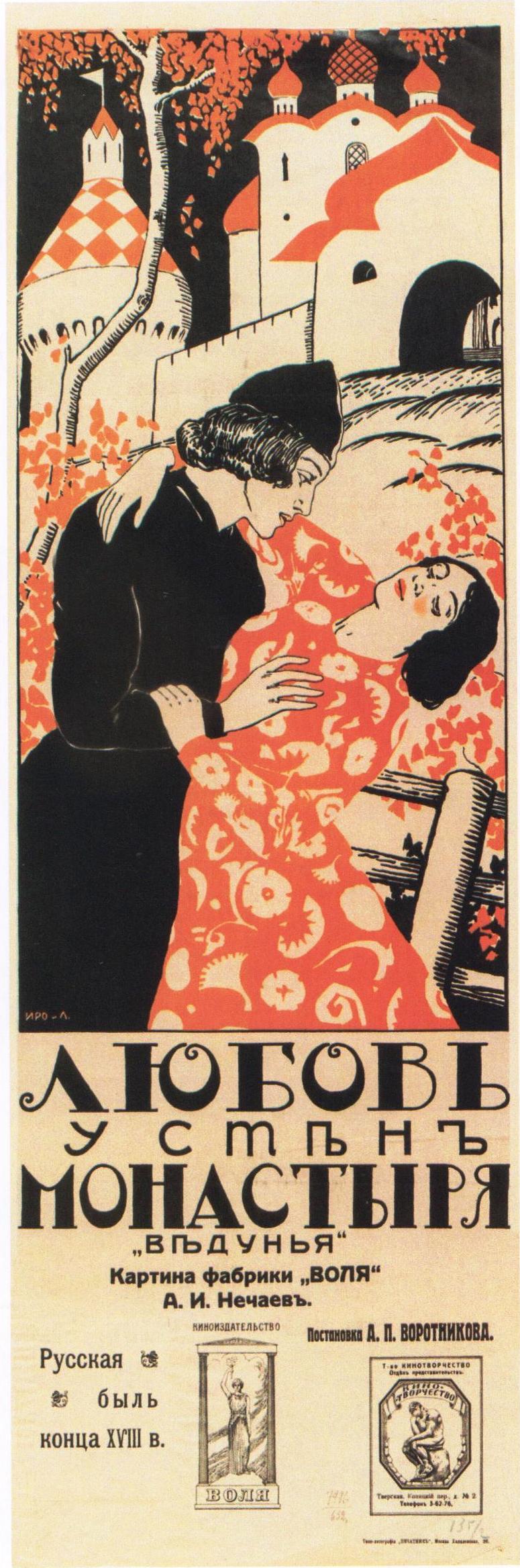 «Любовь у стен монастыря». 1917