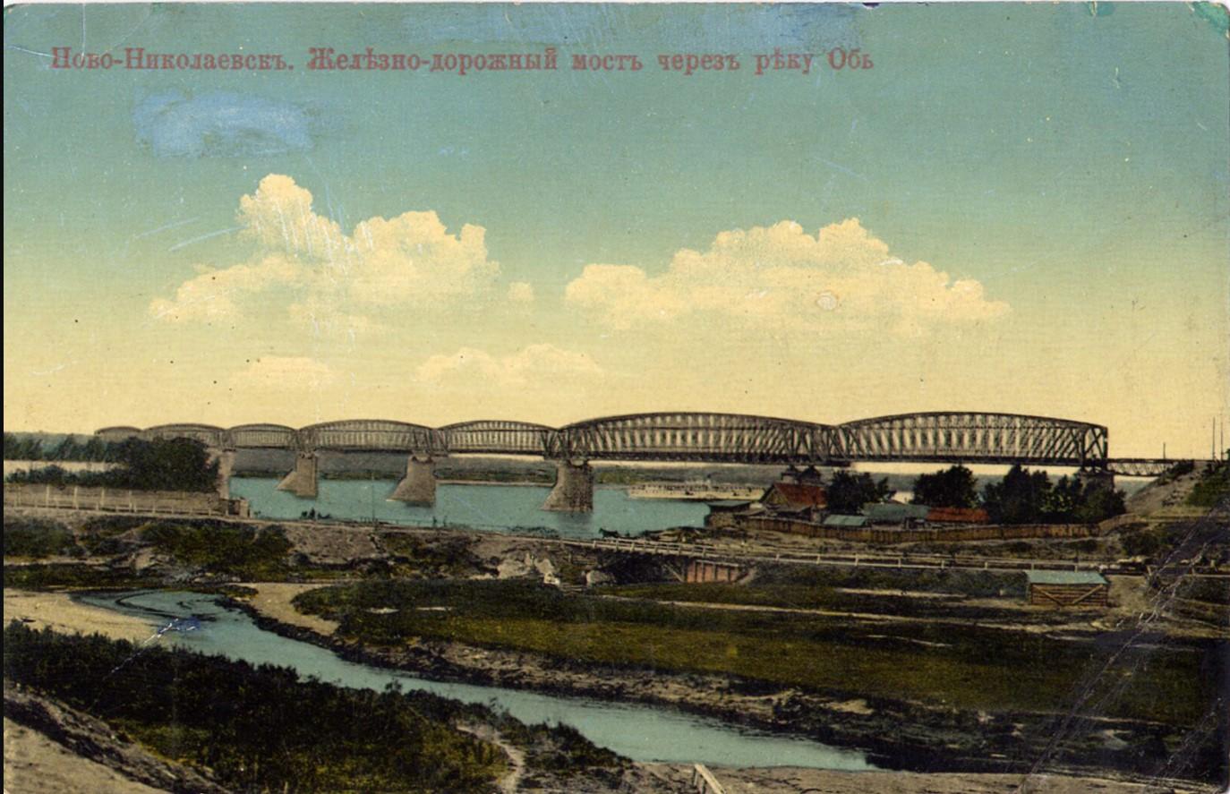 Железнодорожный мост через р.Обь
