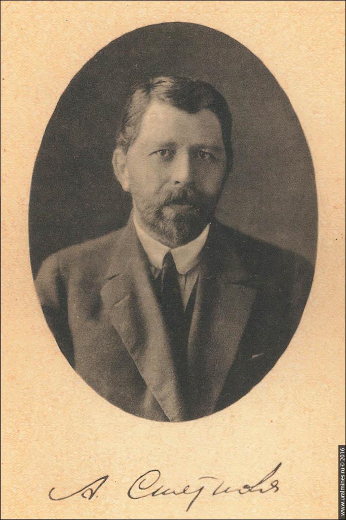 А.А. Снятков горный инженер