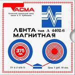 """Тасма"" лента магнитная тип А4402-6 375м.jpg"
