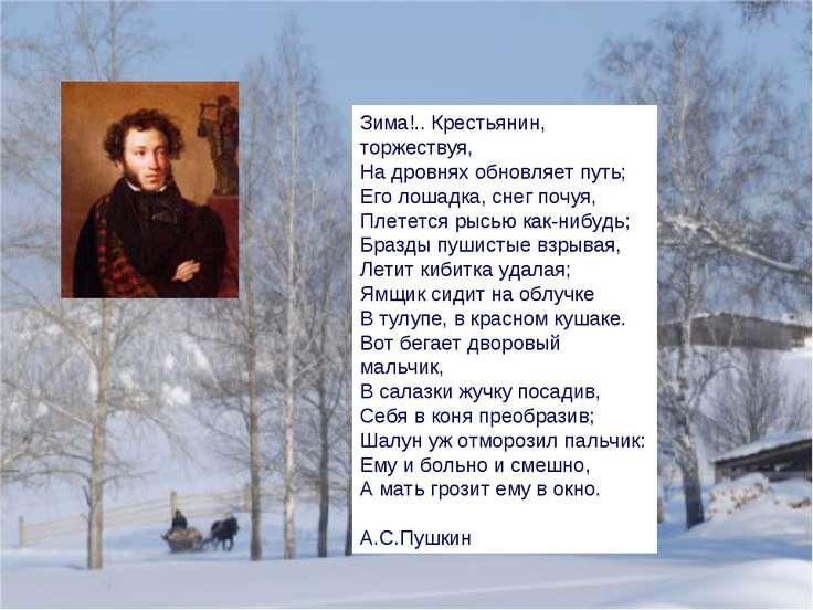 Зима!.. Крестьянин, торжествуя, На дровнях обновляет путь