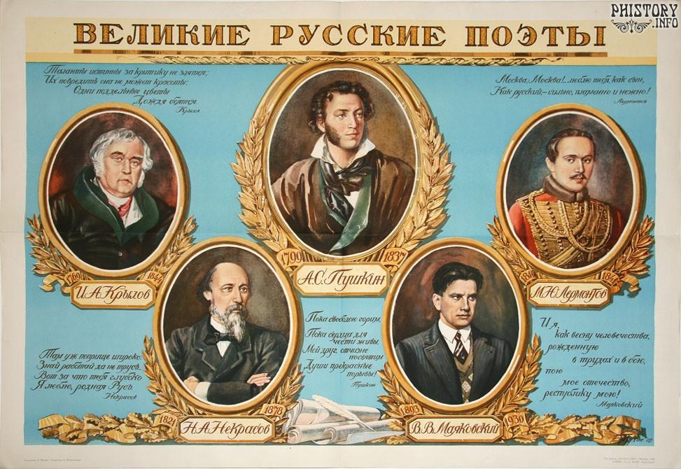 С днем поэзии! Великие русские поэты