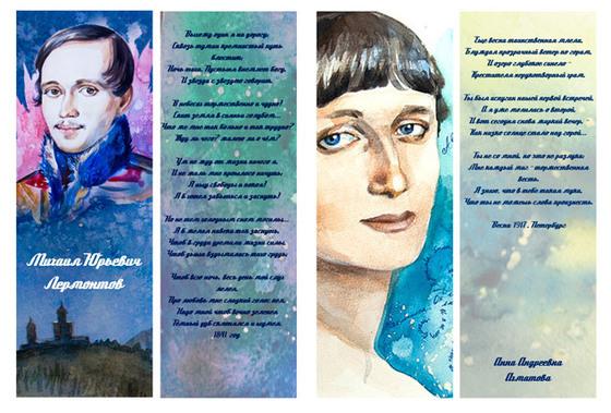 С днем поэзии! Русские поэты. Лермантов, Ахматова