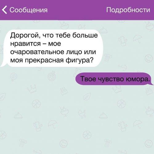 Дюжина прикольных СМСок