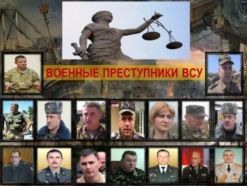 Украинские военные преступники