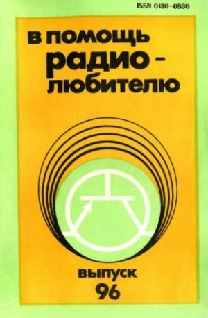 Аудиокнига В помощь радиолюбителю. Выпуск 96